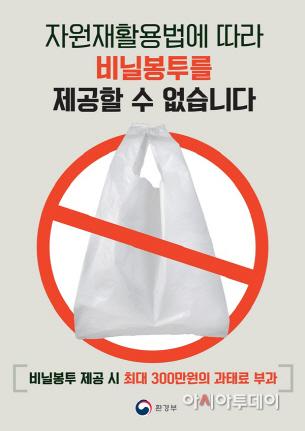 1회용 비닐봉투 사용금지 포스터