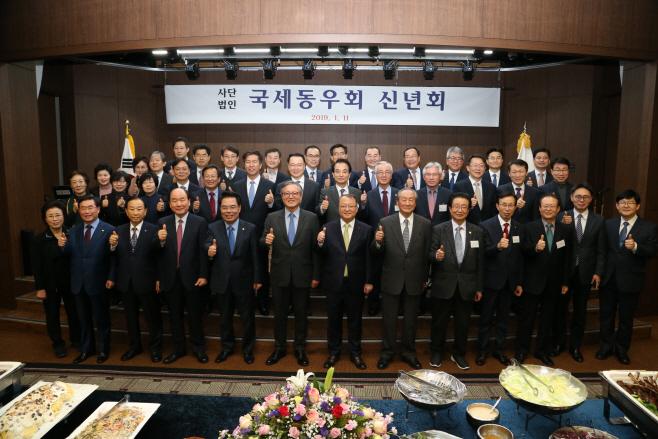 190111 국세동우회 신년회 개최