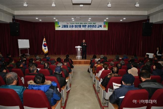 예산군, 2019년 새해농업인 사과 기술교육 개최