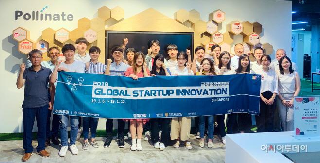 글로벌 스타트업 이노베이션 캠프