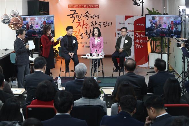 자유한국당 지역위원장 선발 공개오디션2