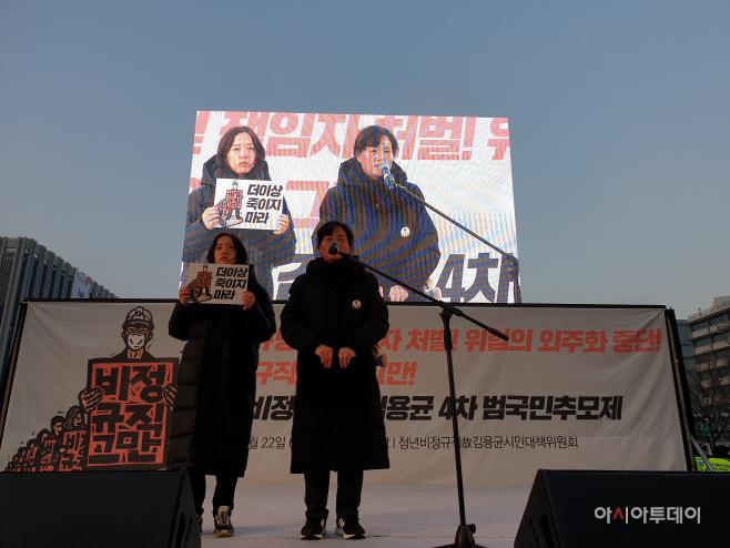 201901112 김용균 4차 추모제2