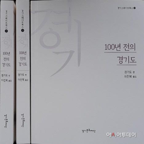 100년 전의 경기도 발간서적