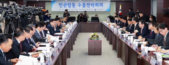 (19.01.21)제1차 민관합동 수출전략회의01