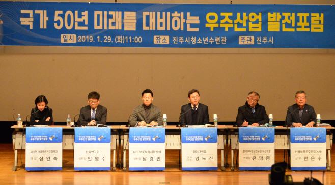 국가 50년 미래를 대비하는 우주산업 발전 포럼 개최