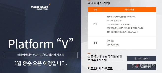 미래에셋대우 플랫폼V 홈페이지