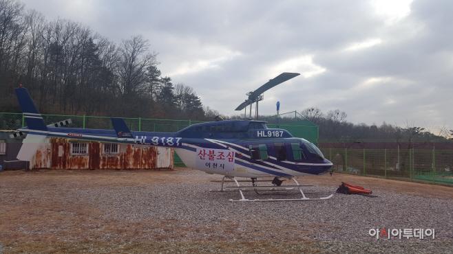 산불진화용 헬기
