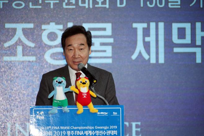 '광주세계수영 D-150' 성공 기원 연설하는 이낙연 총리