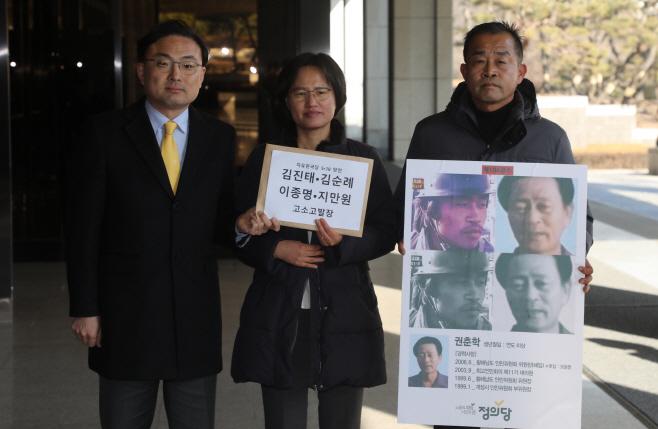 정의당, '5·18 망언'의원·지만원 검찰 고발