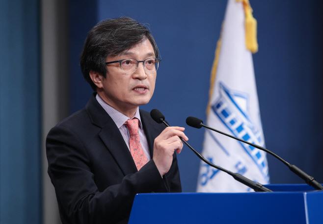 한국당 추천 5.18조사위원 임명거부 발표하는 청 대변인