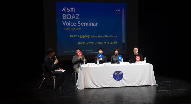 제5회 보아스 목소리 세미나 (2)