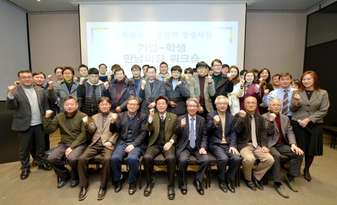 백석문화대 산학맞춤기술인력양성사업 워크숍