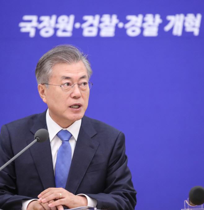 '국정원·검찰·경찰 개혁' 중간 점검 나선 문 대통령