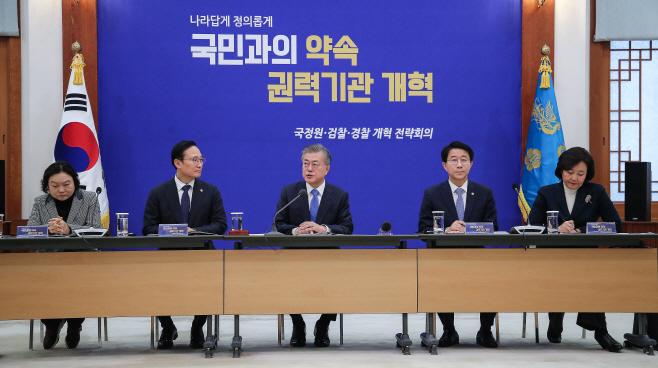 국정원·검찰·경찰 개혁 전략회의 시작하는 문 대통령