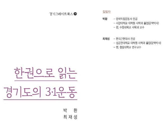 (0225)한권으로 읽는 경기도의 3.1운동 발간_첨부이미지