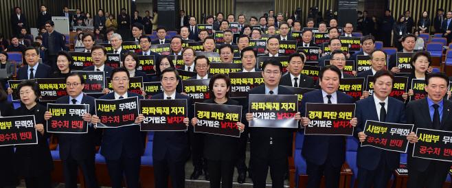 자유한국당 긴급 의원총회