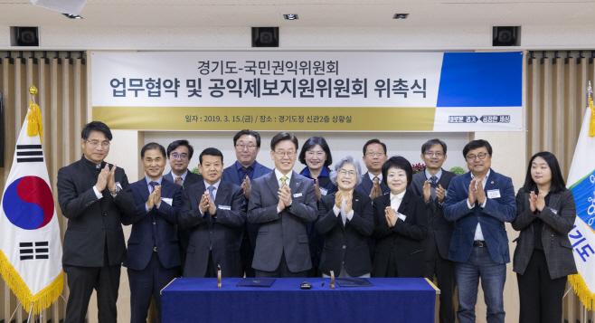 경기도-권익위 업무협약 및 공익제보지원위원회 위촉식2