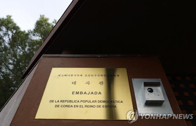 스페인 북한 대사관