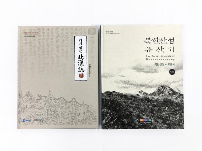 북한산성 사료총서