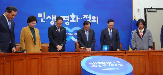더불어민주당 세월호 5주기 묵념