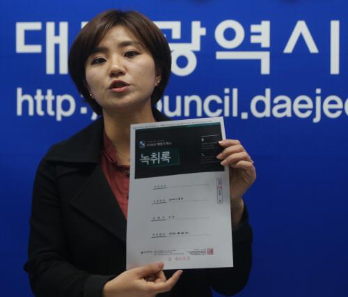 기자회견 하는 김소연 대전시의원