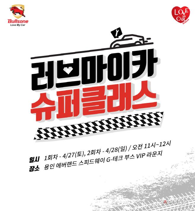 [불스원] 러브마이카 슈퍼클래스 개최