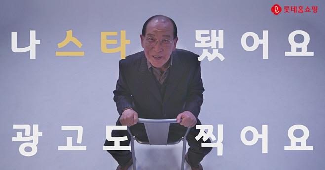 [보도사진] 롯데홈쇼핑, 77세 지병수 할아버지 모델 캐스팅