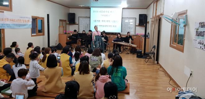 02_다문화가족 예절캠프 추진