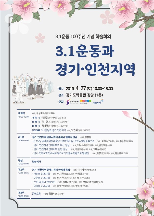 3.1운동 100주년 기념 학술회의_안내문