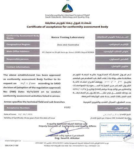 사우디표준청으로부터 공인받은 KTL 적합성 평가기관 지정서