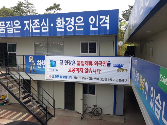 외국인 불법고용 금지 현수막 게시