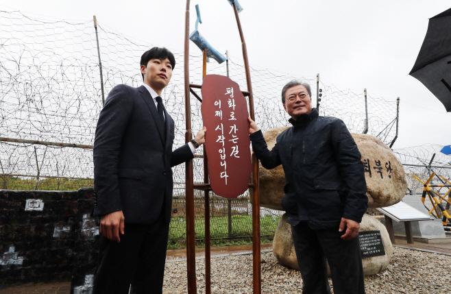 문 대통령, DMZ 평화의 길 '솟대' 설치