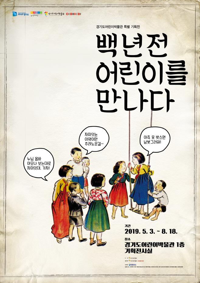경기도어린이박물관 특별전_포스터