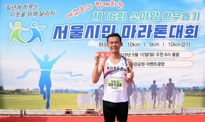 소아암 환우돕기 마라톤