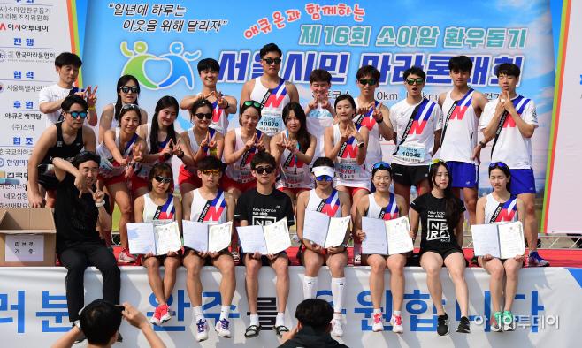 제16회 소아암환우돕기 서울시민 마라톤대회