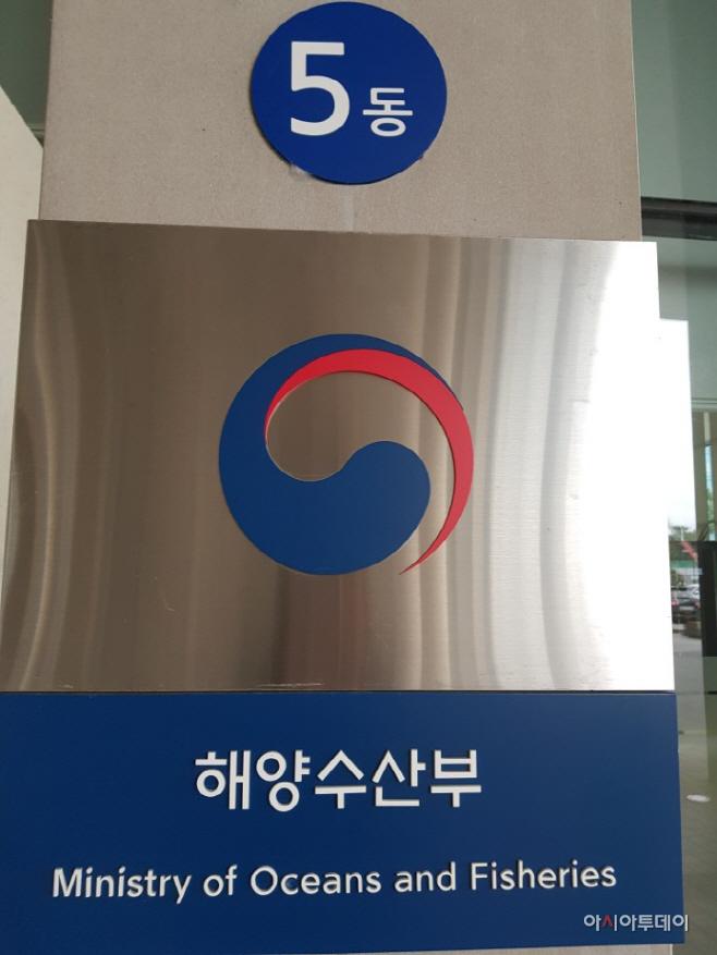 해수부-안종호 기자