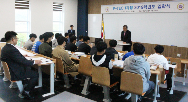 아산폴리텍대학 P-TECH과정 입학