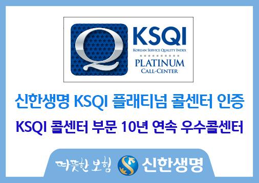 사진2_[신한생명] KSQI 플래티넘 콜센터 인증 획득 (19.05.16)