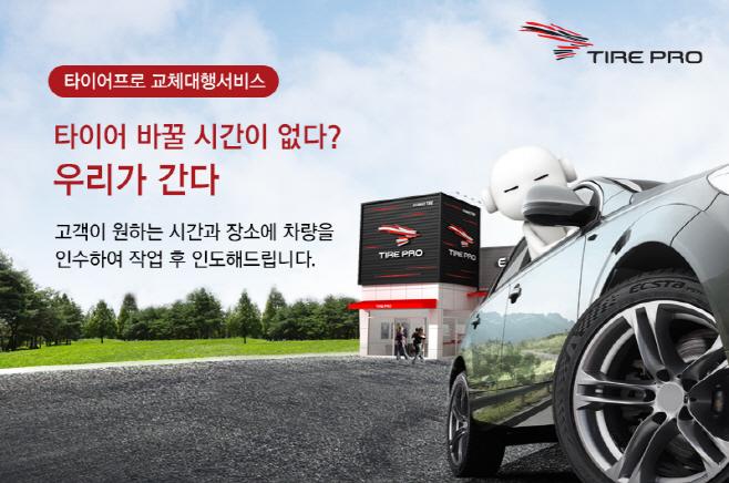 [사진] 금호타이어 타이어프로, 타이어 교체대행서비스 실시