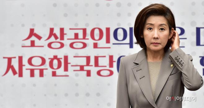 [포토] 소상공인 살리기 경제특위 임명장 수여식 참석하는 나경원 원내대표
