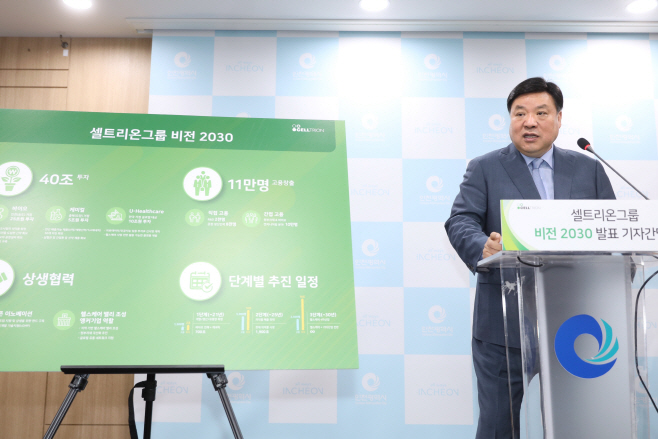 [보도사진] 셀트리온그룹 비전 2030 기자간담회 (1)