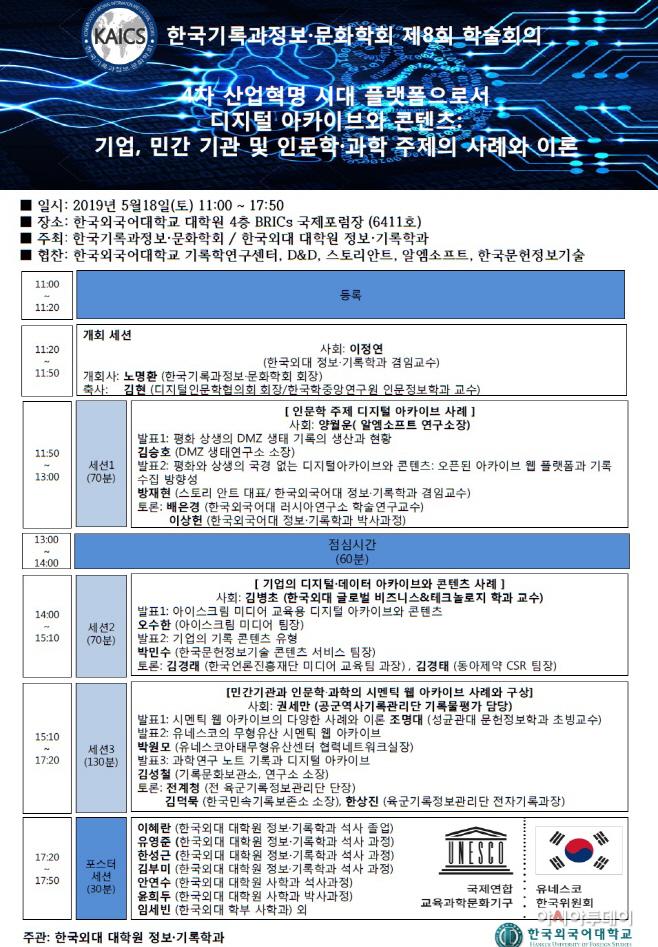 한국기록과정보문화학회 제8회 학술회의 포스터