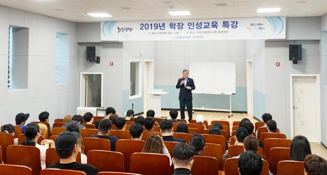한국폴리텍대학 아산캠퍼스 학장특강