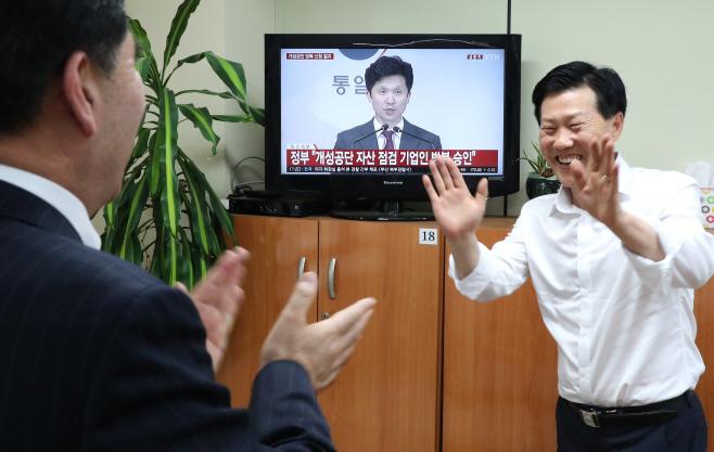 '개성공단 방북승인' 기쁨의 하이파이브