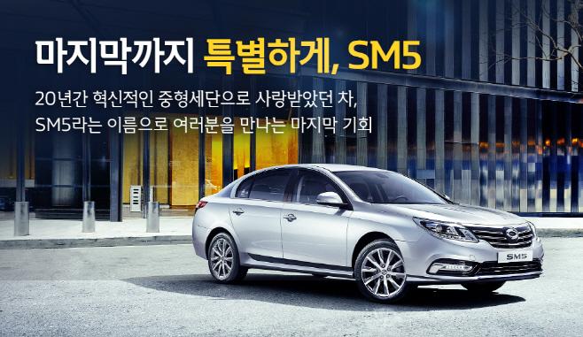 르노삼성 SM5 아듀_01