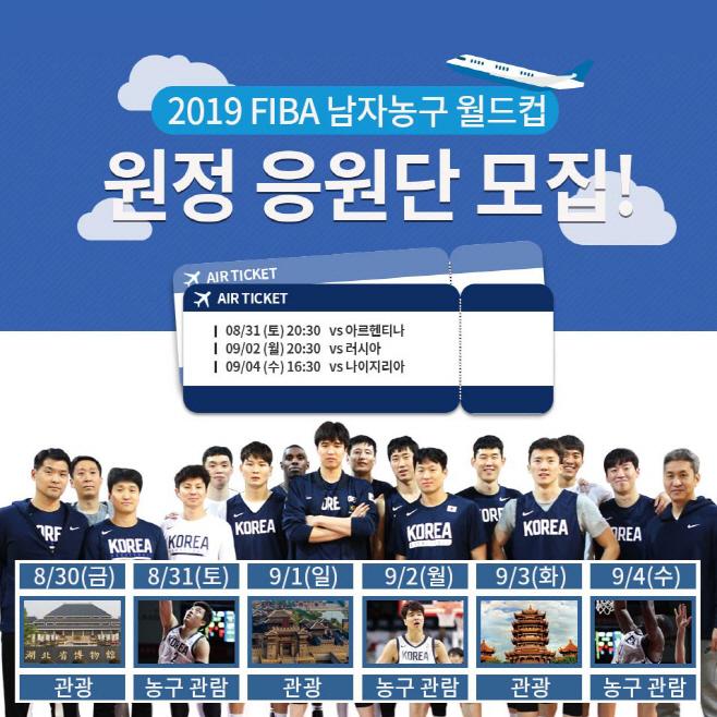 [자료사진] FIBA 농구월드컵 원정응원단 모집
