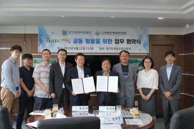 경기도-충남평생교육진흥원 업무협약식