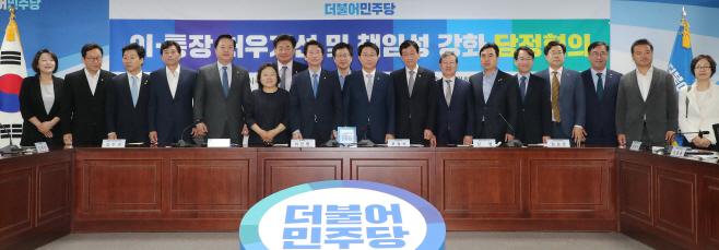 '이·통장 처우개선 및 책임성 강화 당정협의'