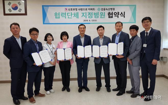 갑을녹산병원 신호부영 사랑으로 아파트와 지정병원 협약식
