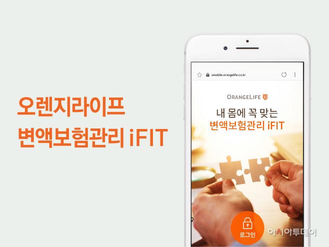 [사진자료] 오렌지라이프 맞춤형 변액보험관리 서비스 제공